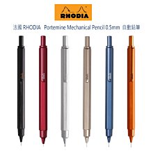 法國 RHODIA  羅地亞 Portemine Mechanical Pencil 0.5mm 按壓式 自動鉛筆