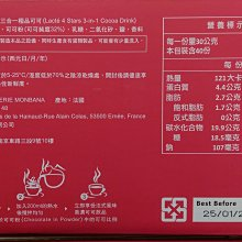 【好市多COSTCO代購】MONBANA 三合一極品可可1200G(30公克*40包)/盒
