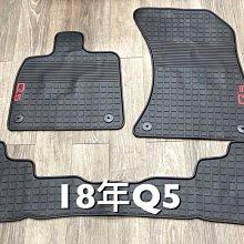 奧迪AUDI Q5 舊09式/新18式 TDI TFSI 歐式汽車橡膠腳踏墊 環保橡膠材質、防水耐熱耐磨