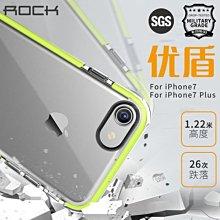 iPhone 7/ i8 4.7吋 防摔殼 雙重保護 手機殼 軟邊 保護套 手機保護殼