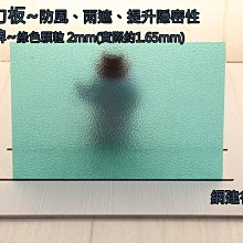 【可自取 有店面有保障】網建行☆ PC 耐力板 PC板 採光罩☆【基本型-綠色顆粒2mm 每才34元】