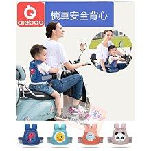 安全升級款 正品愛兒寶機車背帶 機車安全帶 兒童背帶 騎行背心 摩托車背帶 兒童安全帶
