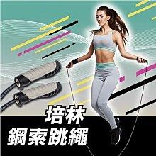 【綠色大地】成功 培林鋼索跳繩 S4609 專業訓練 正式比賽 跳繩 鋼索跳繩 培林跳繩 運動健身 運動跳繩 訓練跳繩