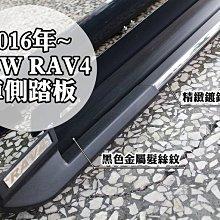 大新竹【阿勇的店】2016年改款後~NEW RAV4 (4.5代) 專用車側踏板 登車輔助踏板 實車安裝/工資另計