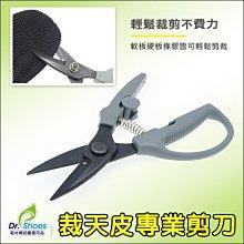 裁天皮橡膠剪刀防滑墊 板材剪 鐵皮剪 修鞋工具  ╭*鞋博士嚴選鞋材*╯