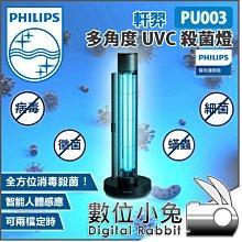 數位小兔【Philips 飛利浦 PU003 軒羿多角度 UVC 殺菌燈】公司貨 紫外線 滅菌燈 防疫 智能人體感應