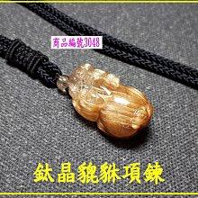 可享9折【鈦晶貔貅項鍊】編號3048 貔貅專賣-金鎂藝品店