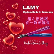德國LAMY Al-star 恆星系列  紫焰紅+海洋藍(2入) 鋁合金 鋼筆  情人節 贈禮  情人節對筆特價