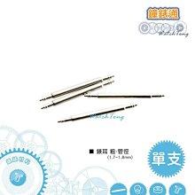 【鐘錶通】錶耳/彈簧棒–粗 (管徑1.7~1.8mm) 單支 / 單一尺寸