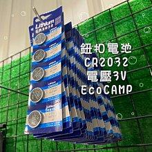 CR2032 鈕扣電池〈5入一組〉青蛙燈 營繩燈 專用電池【EcoCAMP艾科戶外│中壢】