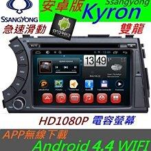 安卓系統 雙龍 Kyron 主機 音響 Android 系統 專用機 DVD USB  藍牙 導航 倒車影像 汽車音響