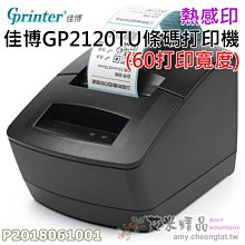 ✨艾米精品?佳博GP2120TU條碼打印機(60打印寬度)?條碼印表機 標籤印表機 熱感式條碼機 POS標籤機 貼紙