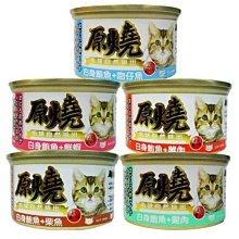 【🐱🐶培菓寵物48H出貨🐰🐹】原燒》毛球自然排出 白身鮪魚貓罐-80g*1罐 特價22元(自取不打折)