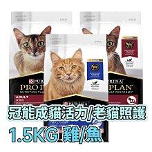 ☆寵物王子☆ ProPlan 冠能 貓糧 1.5KG / 1.5公斤 成貓活力提升 / 熟齡貓鮮鮭照護