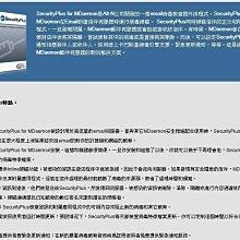 飛比特-Alt-N SecurityPlus 防毒外掛軟體 5 人版一年免費更新下載版-含原廠授權書與發票