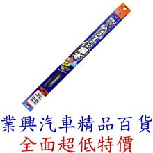 SOFT 99 超撥水 雨刷片 22吋 550mm PB-11 (MGQ9-22-21) 【業興汽車精品百貨】