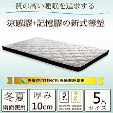 床墊【UHO】Kailisi卡莉絲名床-複合式5尺雙人雙線涼感記憶薄墊 免運費