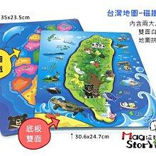 超取賣場(無法與其他商品合併下標):<PZ01 台灣地圖 拼圖磁鐵>磁鐵可吸白板 地圖磁鐵 --MagStorY磁貼童話