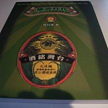 絕版二手書 遠足文化出版 釀造時代 1895-1970 台灣酒類標貼設計 超商取付 北市可面交