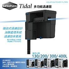魚樂世界水族專賣店# 美國 西肯 Seachem Tidal 110 多功能過濾器 適合水量400L以下 (義大利製)