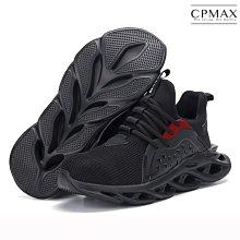 CPMAX 超輕量型安全鞋 防砸防刺穿鋼頭鞋 工地鞋 工作鞋 防砸 防刺穿 輕便 防臭 輕軟舒適透氣 安全鞋 【S95】