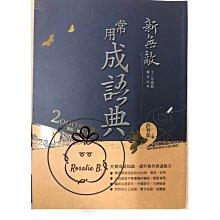 ⓇⒷ翰林/贏家-國中新無敵常用成語典