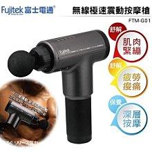*╮☆靚美妝部屋☆╭* Fujitek 富士電通 極速震動按摩槍 FTM G01 只賣$850