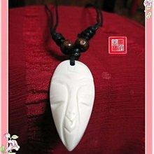 【西藏(皮線氂牛骨手工雕面具項鍊)特價200元免郵】限量獨賣~中性商品 !