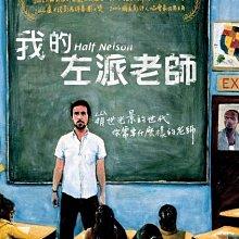 復興@67245 DVD【我的左派老師】全賣場台灣地區正版片【Movie】電影博物館