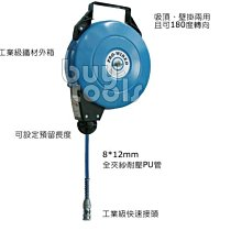 BuyTools-Air Hose Reel《專業級》自動伸縮風管捲揚器,風管輪座,PU管8*12mm*10M「含稅」