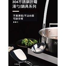 湯勺、鍋鏟|創意鍋鏟套組,Z型折彎手柄,鍋內鍋外兩面皆可掛,解決湯勺滑落鍋底問題!