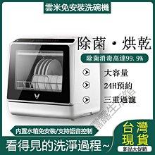 台灣現貨 免運!洗碗機 110V洗碗機5L  多功能全自動洗碗機 雲米互聯網免安装洗碗機 消毒 烘乾