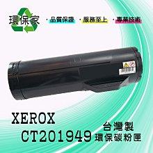 【含稅免運】XEROX CT201949高容量 適用 DP M455df/P455