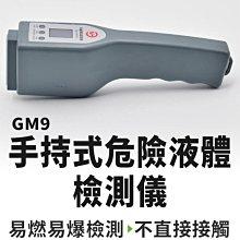【傻瓜批發】(預定)(GM9)手持式危險液體檢測儀 易燃易爆炸液體探測器汽油安全檢查儀器 安檢產品
