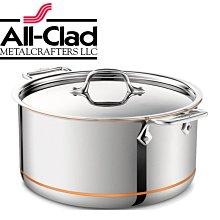 美國 All-Clad Copper Core  5層 不銹鋼鍋 8QT 7.5L 29cm 含蓋 不鏽鋼 湯鍋 燉鍋