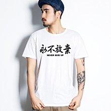 【快速出貨】永不放棄 短袖T恤 6色 中文日文漢字熱血魂潮禮物t 亞版 現貨 短T 班服 團體服