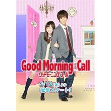 日劇【愛情起床號 第1+2季】DVD 全新盒裝完整版 5碟 雲記X