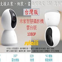 [台灣版]現貨,保固一年  1080P高解析 小米 米家智慧攝影機雲台版,夜視紅外線攝影機,監視器,360度監控