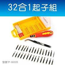【傻瓜批發】(TP-6032D) 32合1 螺絲起子工具組 32合一手機維修工具 一字十字六角星型三角 板橋現貨
