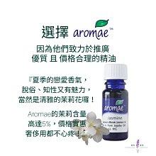 【澳洲 aromae 精油】大花茉莉精油-5%