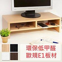 螢幕架 鍵盤架 架子 電腦桌【澄境】低甲醛環保材質雙層桌上架/螢幕架ST015(四入)電腦桌創意架子鞋櫃電視櫃茶几