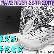 宏亮 MIZUNO 美津濃 慢跑鞋 25周年紀念款 路跑 休閒 運動 RIDER 25 J1GC217493
