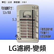 LG洗衣機過濾網 【兩個免運費 】WT-D150VG WT-D130PG WT-Y148RG WT-Y138RG WT-Y158PG WT-Y142X