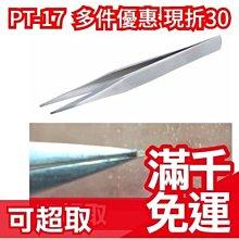 ❤現貨❤日本 PT-17 粉刺神器 爆紅毛穴粉刺夾平頭 才是正品鐵腕工程師ENGINEER專用鑷子❤JP