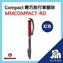 Manfrotto 曼富圖 輕巧 旅行單腳架 紅色 MMCOMPACT-RD 單腳架 承重 1.5KG 拍片 晶豪泰