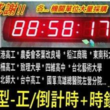2合1大字6位數L型-6T04正數/倒數計時器+時鐘功能正數計時器分秒計時器辦公室型LED時鐘比賽計時器1