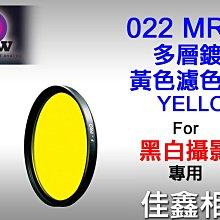 @佳鑫相機@(全新品)B+W 39mm MRC 022 YELLOW 多層鍍膜 普通黃色濾色鏡 德國製造 黑白攝影專用