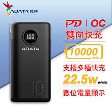 威剛 快充 行動電源  P10000QCD USB-C 10000mAh 黑色 (AD-P10000QC-K)