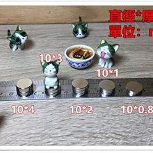 [10*4] 強力磁鐵10mm x 4mm - 非常實用的規格!