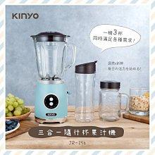 *╮☆靚美妝部屋☆╭*KINYO 三合一隨行杯果汁機 JR-256 藍色  全新